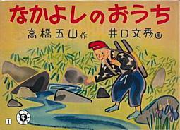 高橋五山「なかよしのおうち」1955.jpg