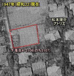 高田俊郎所有地1947.jpg