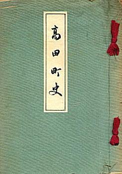 高田町史1933.jpg