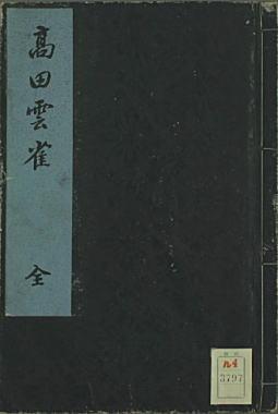 高田雲雀(早稲田大学).jpg
