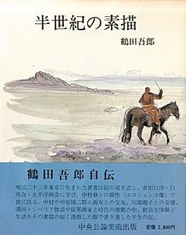 鶴田吾郎「半世紀の素描」1982.jpg