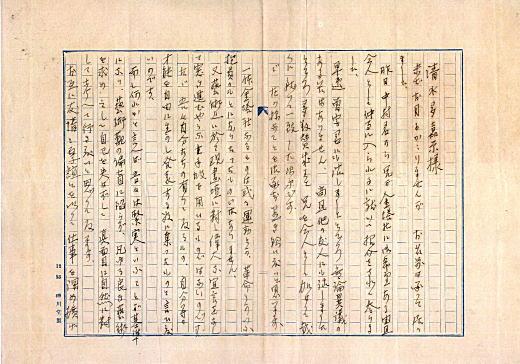 鶴田吾郎の手紙1.jpg