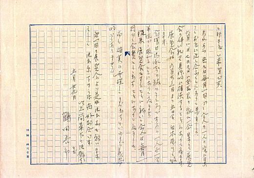 鶴田吾郎の手紙2.jpg