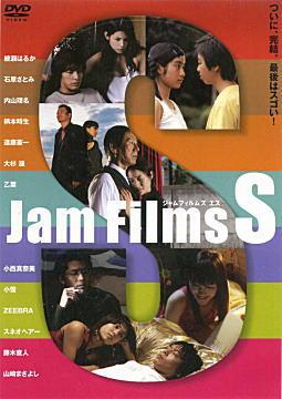 Jam Films S.jpg